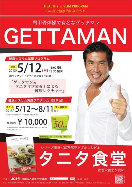 ゲッタマン.JPG